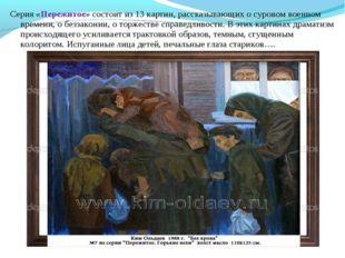 Серия «Пережитое» состоит из 13 картин, рассказывающих о суровом военном врем