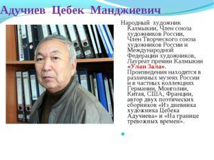 Адучиев Цебек Манджиевич Народный художник Калмыкии, Член союза художников Ро