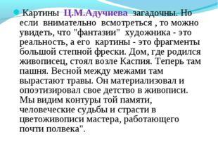 Картины Ц.М.Адучиева загадочны. Но если внимательно всмотреться , то можно ув