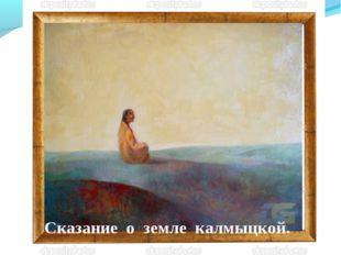 Сказание о земле калмыцкой.