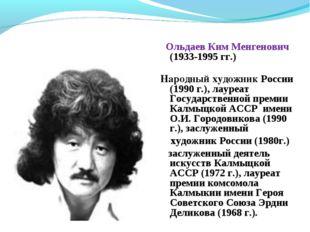 Ольдаев Ким Менгенович (1933-1995 гг.) Народный художник России (1990 г.), л