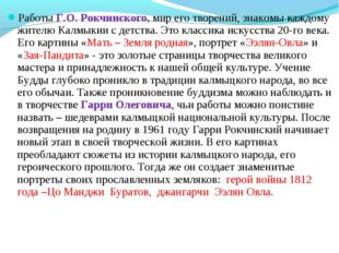 Работы Г.О. Рокчинского, мир его творений, знакомы каждому жителю Калмыкии с