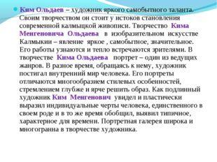 Ким Ольдаев – художник яркого самобытного таланта. Своим творчеством он стоит