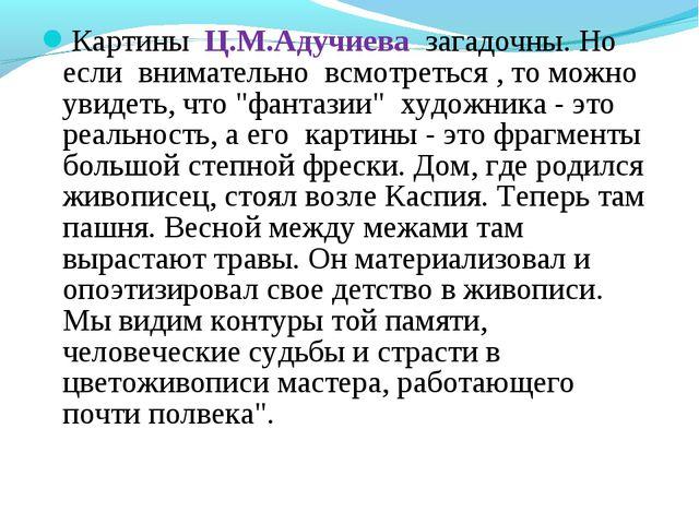 Картины Ц.М.Адучиева загадочны. Но если внимательно всмотреться , то можно ув...