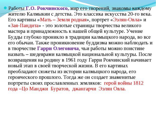 Работы Г.О. Рокчинского, мир его творений, знакомы каждому жителю Калмыкии с...