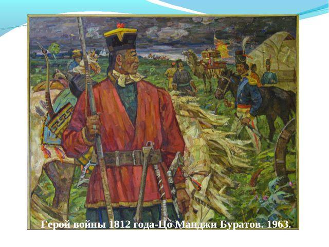 Герой войны 1812 года-Цо Манджи Буратов. 1963.