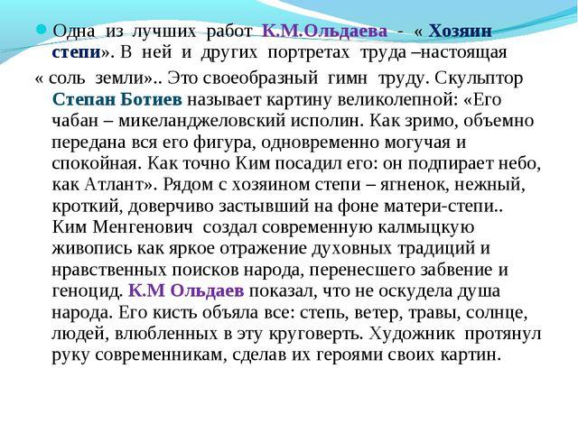 Одна из лучших работ К.М.Ольдаева - « Хозяин степи». В ней и других портретах...