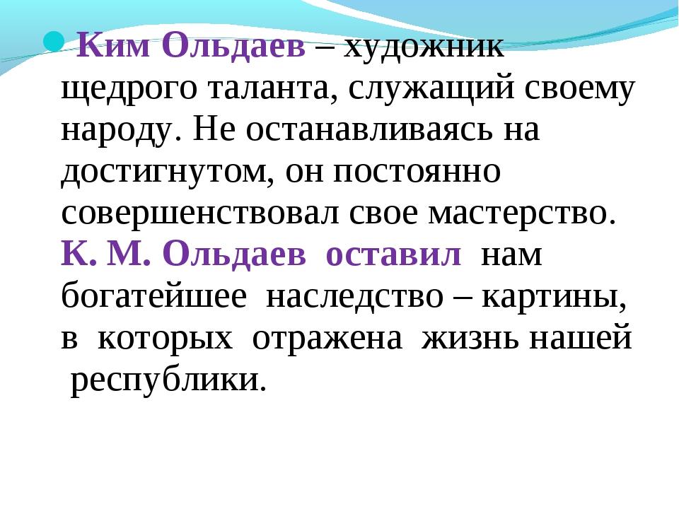Ким Ольдаев – художник щедрого таланта, служащий своему народу. Не останавлив...