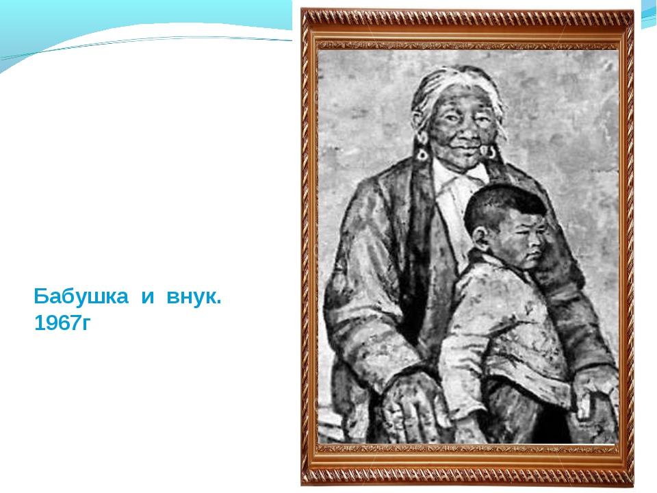 Бабушка и внук. 1967г