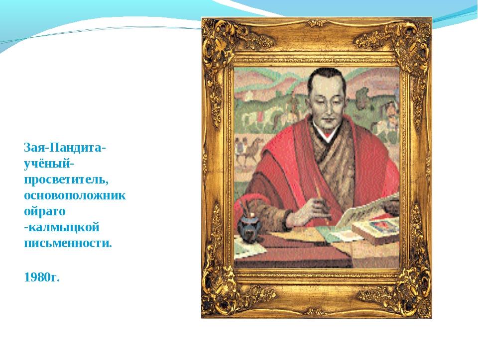 Зая-Пандита- учёный- просветитель, основоположник ойрато -калмыцкой письменно...
