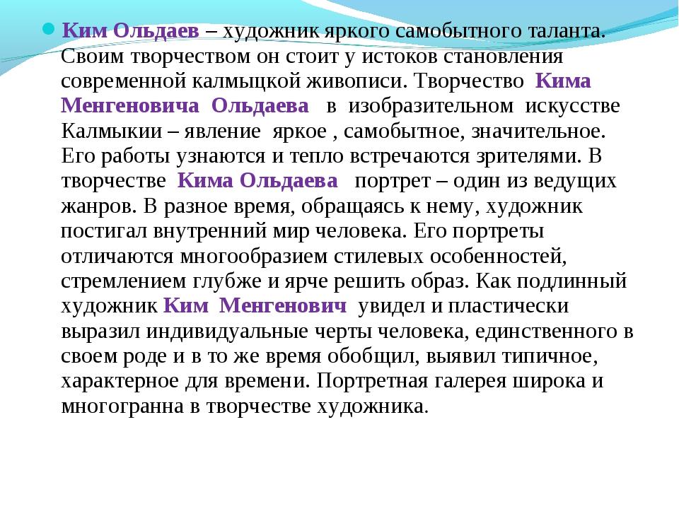 Ким Ольдаев – художник яркого самобытного таланта. Своим творчеством он стоит...