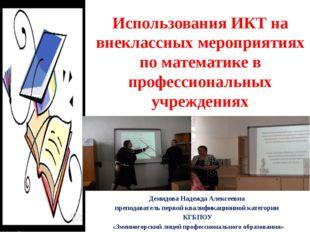 Использования ИКТ на внеклассных мероприятиях по математике в профессиональны