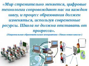 «Мир стремительно меняется, цифровые технологии сопровождают нас на каждом ша