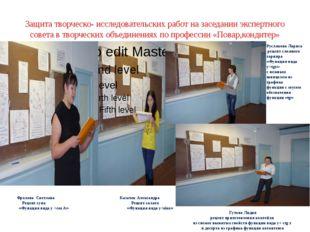 Защита творческо- исследовательских работ на заседании экспертного совета в т