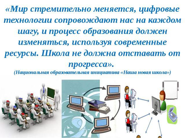 «Мир стремительно меняется, цифровые технологии сопровождают нас на каждом ша...