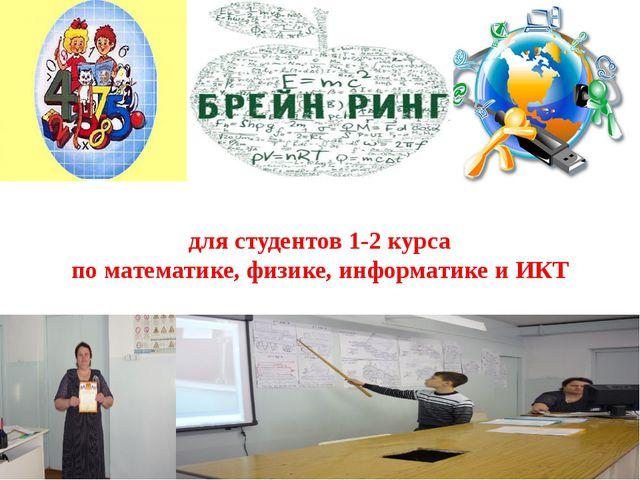 для студентов 1-2 курса по математике, физике, информатике и ИКТ