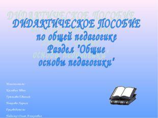 Исполнители: Калабин Иван Грязнова Евгения Петрова Лариса Руководитель: Падал