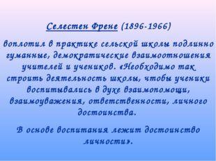 Селестен Френе (1896-1966) воплотил в практике сельской школы подлинно гуман