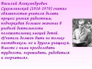 Василий Александрович Сухомлинский (1918-1970) считал обязанностью учителя де