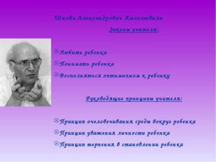 Шалва Александрович Амонашвили Законы учителя: Любить ребенка Понимать ребен