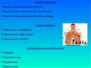 Заповеди учителю: Верить в безграничность ребенка Верить в свои педагогически