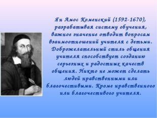 Ян Амос Коменский (1592-1670), разрабатывая систему обучения, важное значени