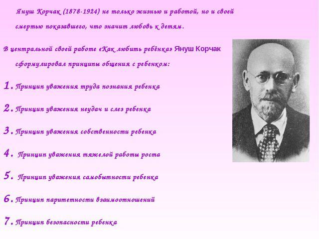 Януш Корчак (1878-1924) не только жизнью и работой, но и своей смертью показ...