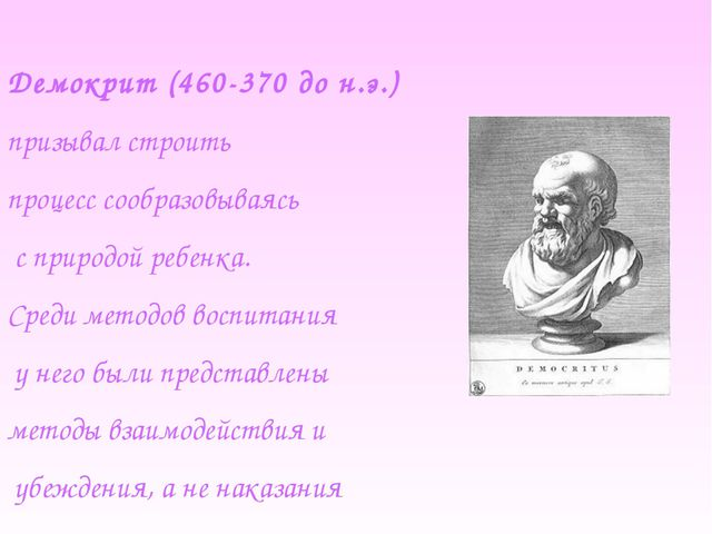 Демокрит (460-370 до н.э.) призывал строить процесс сообразовываясь с природ...