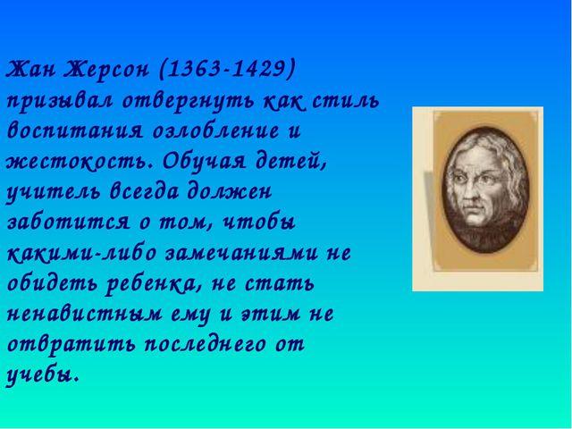 Жан Жерсон (1363-1429) призывал отвергнуть как стиль воспитания озлобление и...
