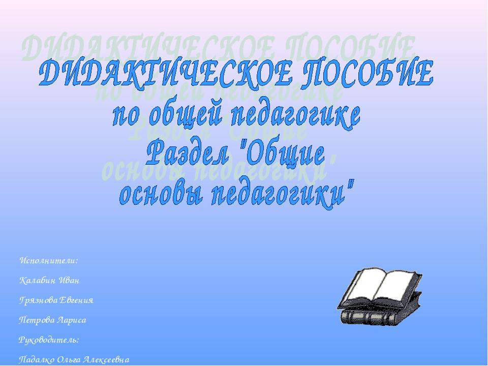 Исполнители: Калабин Иван Грязнова Евгения Петрова Лариса Руководитель: Падал...