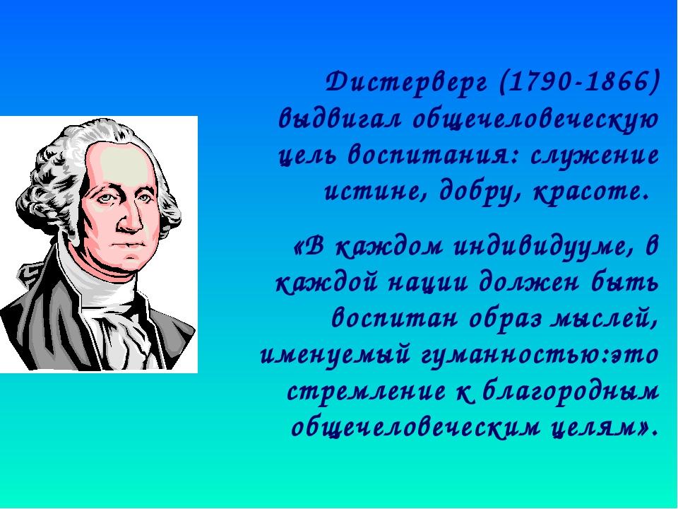 Дистерверг (1790-1866) выдвигал общечеловеческую цель воспитания: служение и...