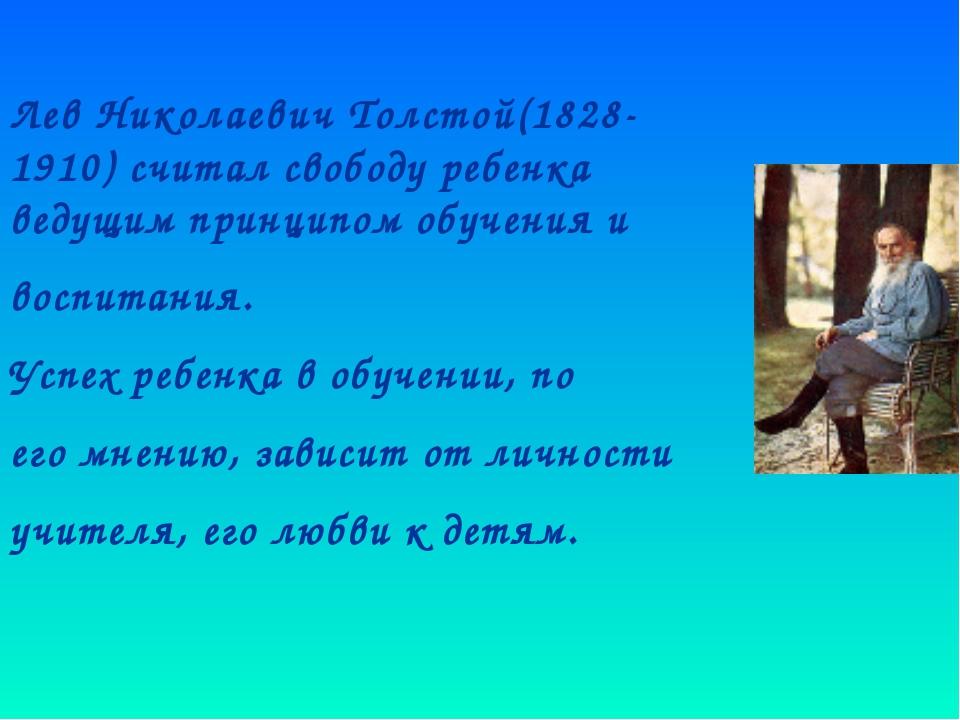 Лев Николаевич Толстой(1828-1910) считал свободу ребенка ведущим принципом о...