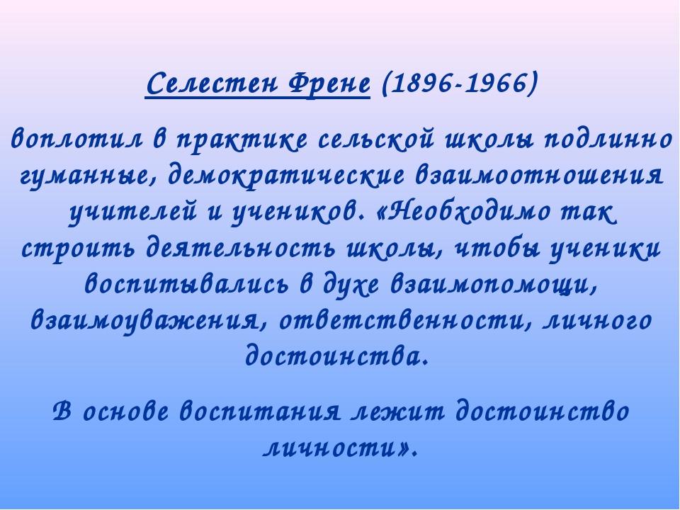 Селестен Френе (1896-1966) воплотил в практике сельской школы подлинно гуман...