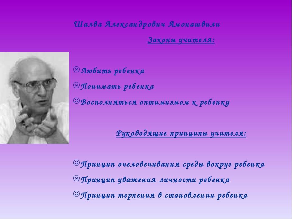 Шалва Александрович Амонашвили Законы учителя: Любить ребенка Понимать ребен...