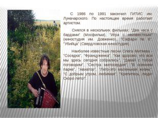 С 1986 по 1991 закончил ГИТИС им. Луначарского. По настоящее время работает