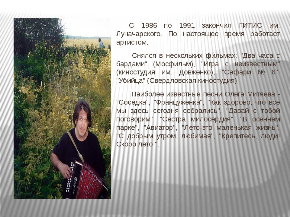 С 1986 по 1991 закончил ГИТИС им. Луначарского. По настоящее время работает...