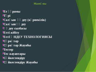 Мазмұны Ет құрамы Түрі Салқын өңдеу (көрнекілік) Салқын өңдеу Өңдеу сызбасы Е