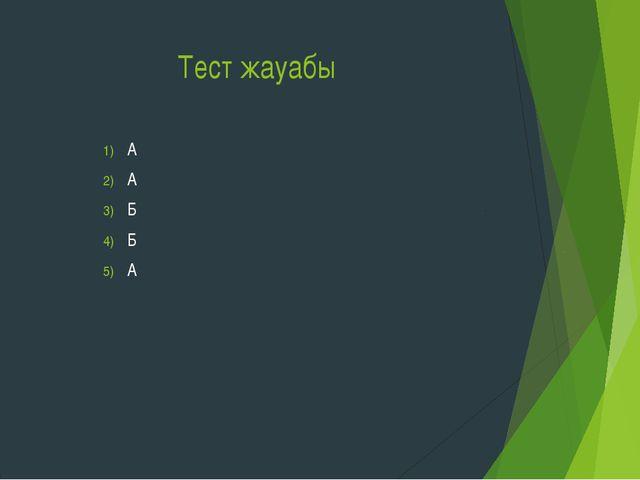 Тест жауабы А А Б Б А