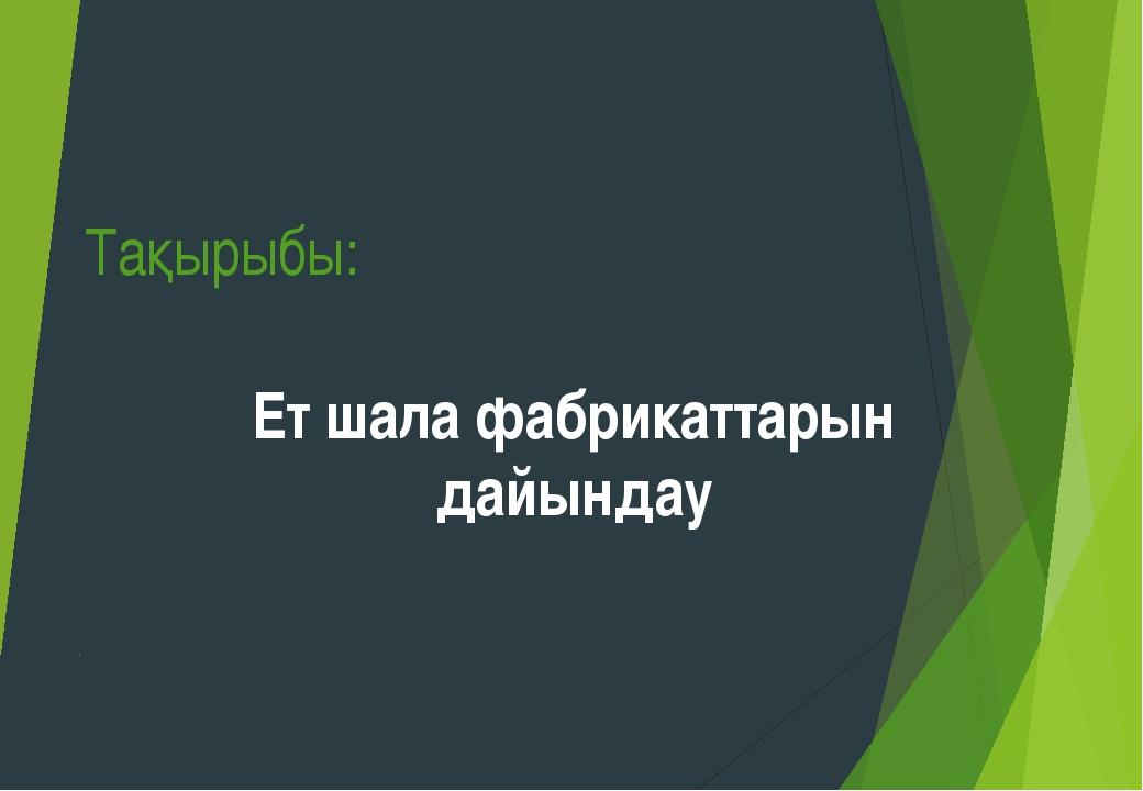 Ет шала фабрикаттарын дайындау Тақырыбы: