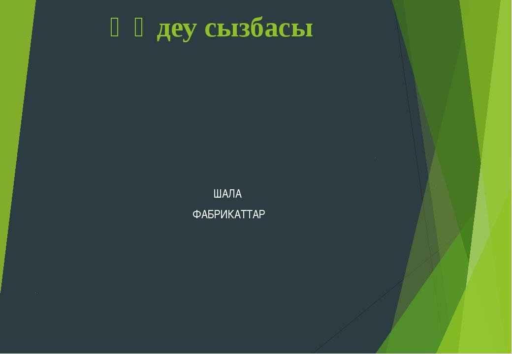 Өңдеу сызбасы ШАЛА ФАБРИКАТТАР