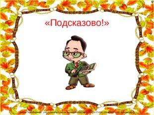 «Подсказово!» Лазарева Лидия Андреевна, учитель начальных классов, Рижская ос