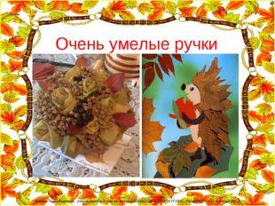 Очень умелые ручки Лазарева Лидия Андреевна, учитель начальных классов, Рижск