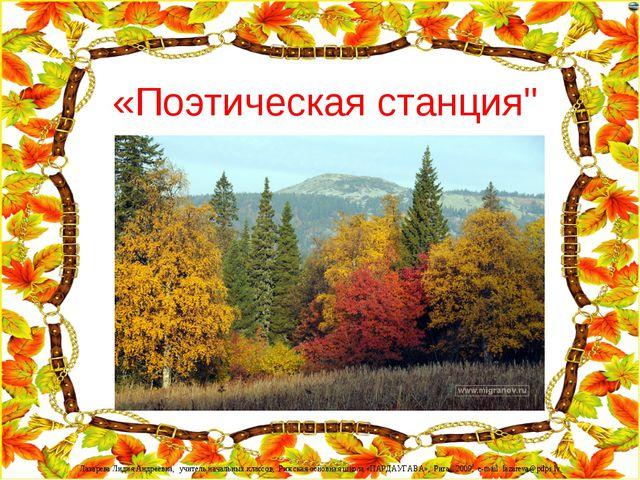 """«Поэтическая станция"""" Лазарева Лидия Андреевна, учитель начальных классов, Ри..."""