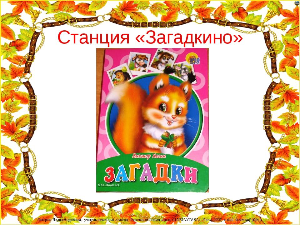 Станция «Загадкино» Лазарева Лидия Андреевна, учитель начальных классов, Рижс...