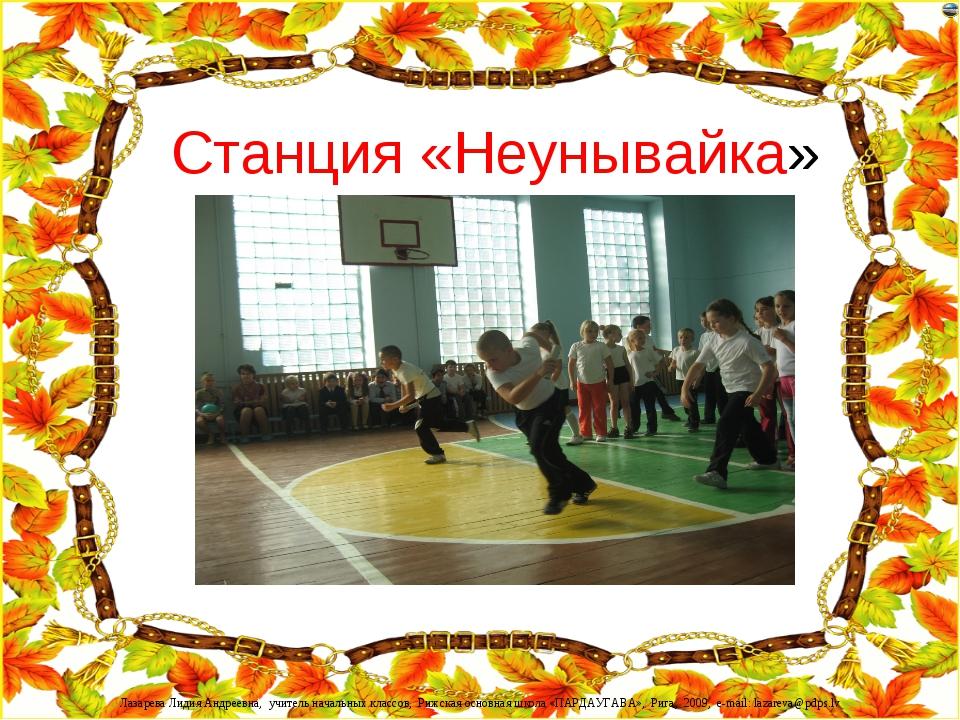 Станция «Неунывайка» Лазарева Лидия Андреевна, учитель начальных классов, Риж...
