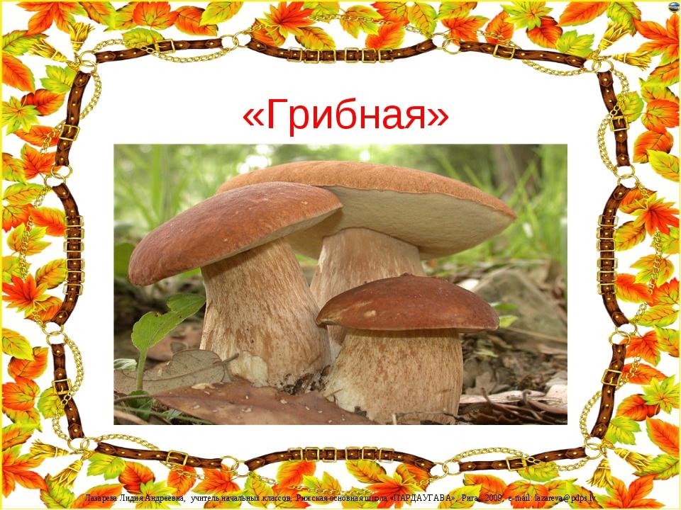 «Грибная» Лазарева Лидия Андреевна, учитель начальных классов, Рижская основн...