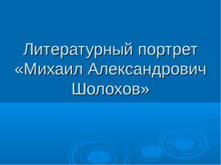 Литературный портрет «Михаил Александрович Шолохов»