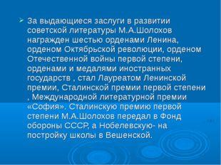 За выдающиеся заслуги в развитии советской литературы М.А.Шолохов награжден ш