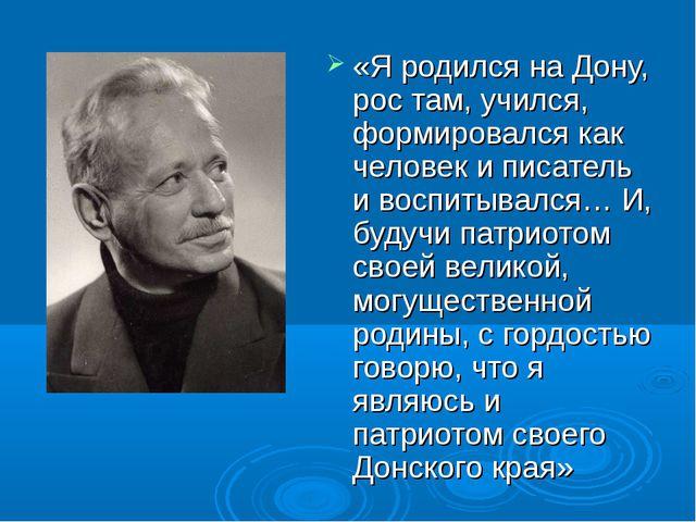 «Я родился на Дону, рос там, учился, формировался как человек и писатель и во...