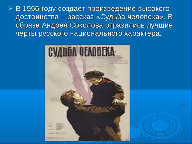 В 1956 году создает произведение высокого достоинства – рассказ «Судьба челов...